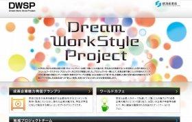 「ドリームワークスタイル・プロジェクト」のホームページ