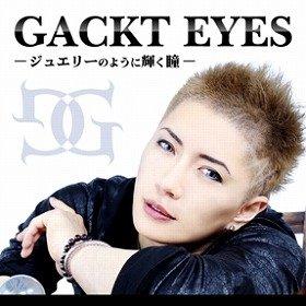 GACKTさんのような輝く瞳を手に入れよう