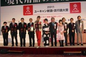流行語大賞・受賞者と選考委員