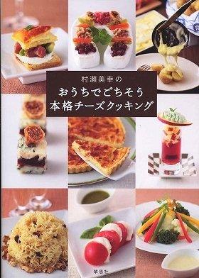 『村瀬美幸のおうちでごちそう本格チーズクッキング』