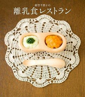 「越智千恵子の離乳食レストラン」