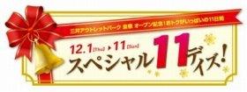 スペシャル11デイズ!~三井アウトレットパーク倉敷オープン記念!おトクがいっぱいの11日間~
