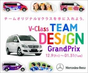 V-Class TEAM DESIGN GrandPrix