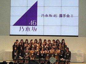 東京モーターショーでイベントを開催した「乃木坂46」。1000人以上のファンがつめかけた