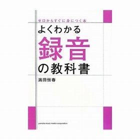 『よくわかる録音の教科書』