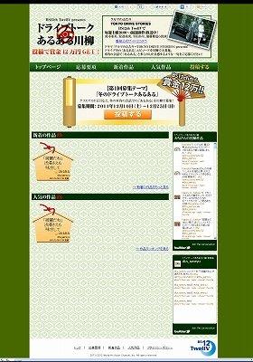 「ドライブトークあるある川柳」スペシャルWEBサイト