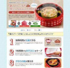 「鍋カバーつき使いこなしレシピBOOK」(2980円)