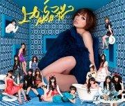 〈Type-B〉(CD+DVD)(初回プレス生写真封入)
