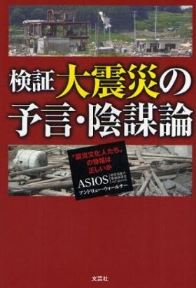 『検証 大震災の予言・陰謀論
