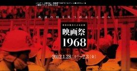 革命の1968年