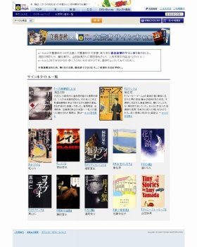 オンライン書店「e-hon」の「文藝春秋・単行本サイン本フェア」