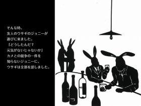 「続ウサギとカメ」のワンカット