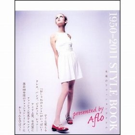 『1950-2011 STYLE BOOK』