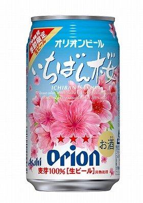 沖縄の澄みきった青空をイメージした水色に、満開の緋寒桜を描いたパッケージ