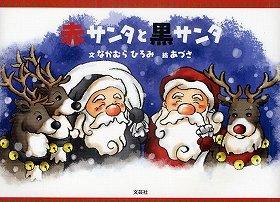 『赤サンタと黒サンタ』