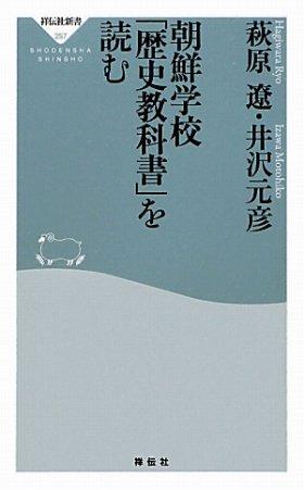 『朝鮮学校「歴史教科書」を読む』