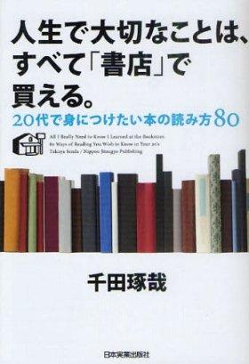 『人生で大切なことは、すべて「書店」で買える。』