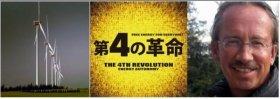 『第4の革命―エネルギー・デモクラシー』