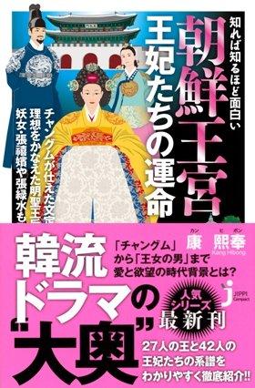 『知れば知るほど面白い朝鮮王宮 王妃たちの運命』