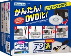「デジ造映像版3」(PCA-DAV3)