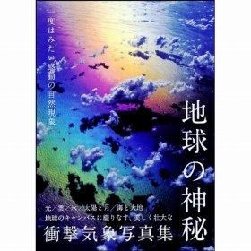 『地球の神秘』