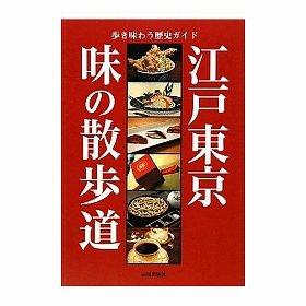 『江戸東京 味の散歩道―歩き味わう歴史ガイド』