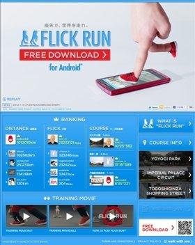 Android端末向けアプリ「FLICK RUN」