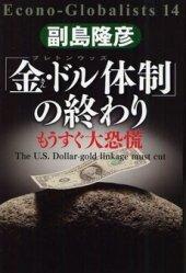 『「金・ドル体制」の終わり もうすぐ大恐慌』