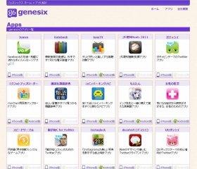 ジェネシックスのアプリ紹介ページ