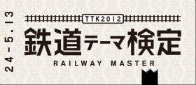 「鉄道テーマ検定」ロゴマーク
