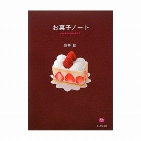『お菓子ノート』
