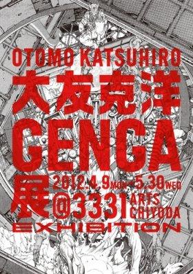 メインビジュアルコラージュ 河村康輔<br />(c) MASHROOM 2012 (c) Kosuke Kawamura 2012