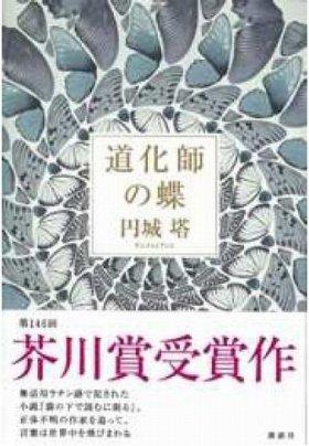 第146回(2012年)芥川賞受賞作「道化師の蝶」