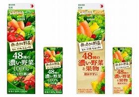 左から、『キリン 無添加野菜 48種の濃い野菜100パーセント』、『キリン 無添加野菜 48種の濃い野菜と果物』