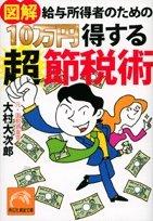 『図解 給与所得者のための10万円得する超節税術』