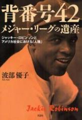『背番号42 メジャー・リーグの遺産 ジャッキー・ロビンソンとアメリカ社会における「人種」』
