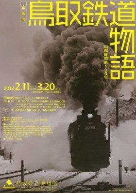 鉄道はいかに地方の近代化にかかわったか