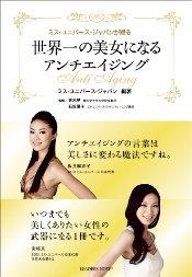 『ミス・ユニバース・ジャパンが贈る 世界一の美女になるアンチエイジング』