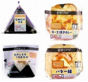 (左上)「味付け海苔 なめたけマヨおむすび」、(左下)「焦がしネギマヨおかかおむすび」、(右上)「チーズ焼きカレーおむすび」、(右下)「バター鮭おむすび」