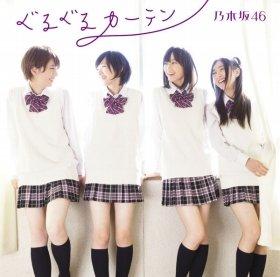 デビューシングル「ぐるぐるカーテン」