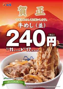 牛めし240円はうれしい