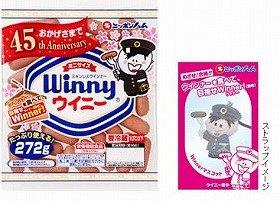 「Winny(ウイニー)」を食べて、Winnerに