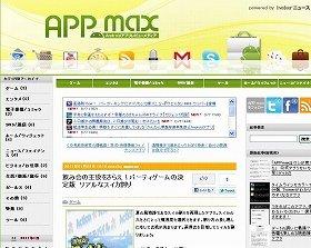 今後は、ユーザー属性によるおすすめアプリやランキングなども掲載予定だ