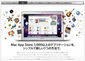 Mac版「App Store」です