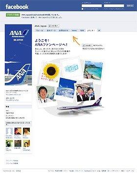 ANAも「ファンページ」開設