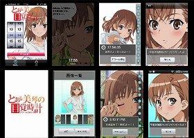 上がiPhone版、下がAndroid版のスクリーンショット