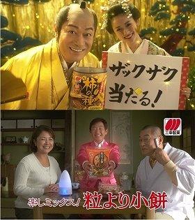 新テレビCMのシリーズを通じて出演する松平健さんと原日出子さん(写真上は第1弾 から)。第2弾では石田純一さんがゲスト出演(写真下)