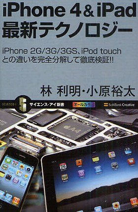 『iPhone 4&iPad最新テクノロジー』