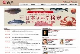 公式webサイトでは文筆家・東農大名誉教授の小泉健夫氏や、さかなクンからのメッセージも
