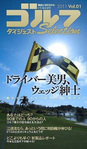 「ゴルフダイジェストSelection」